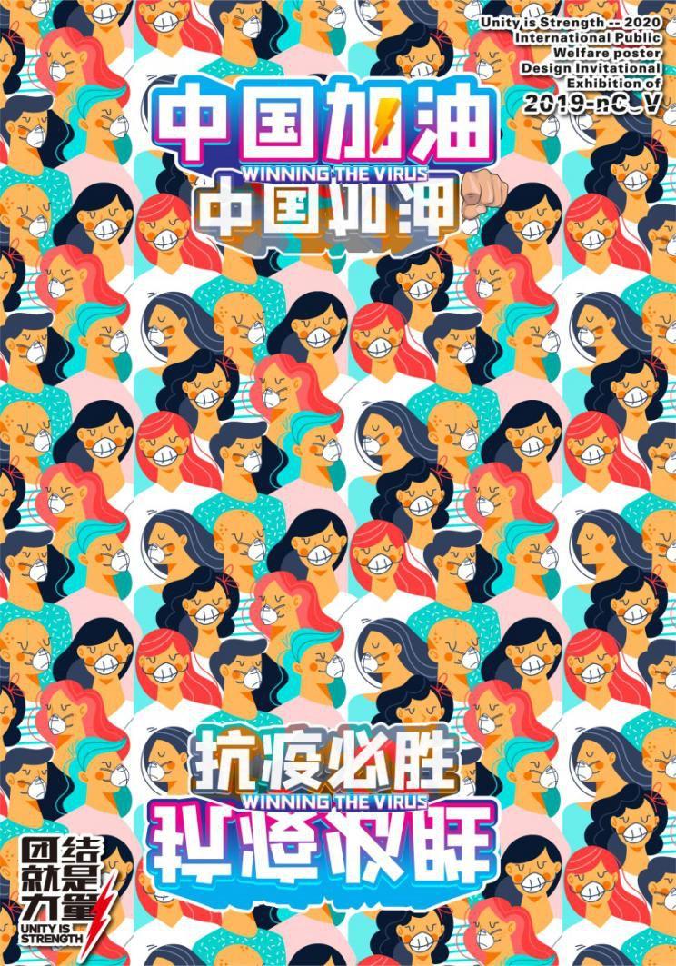 """团结就是力量——2020抗击""""新型冠状病毒""""国际公益海报设计邀请展纪实合集一插图(34)"""