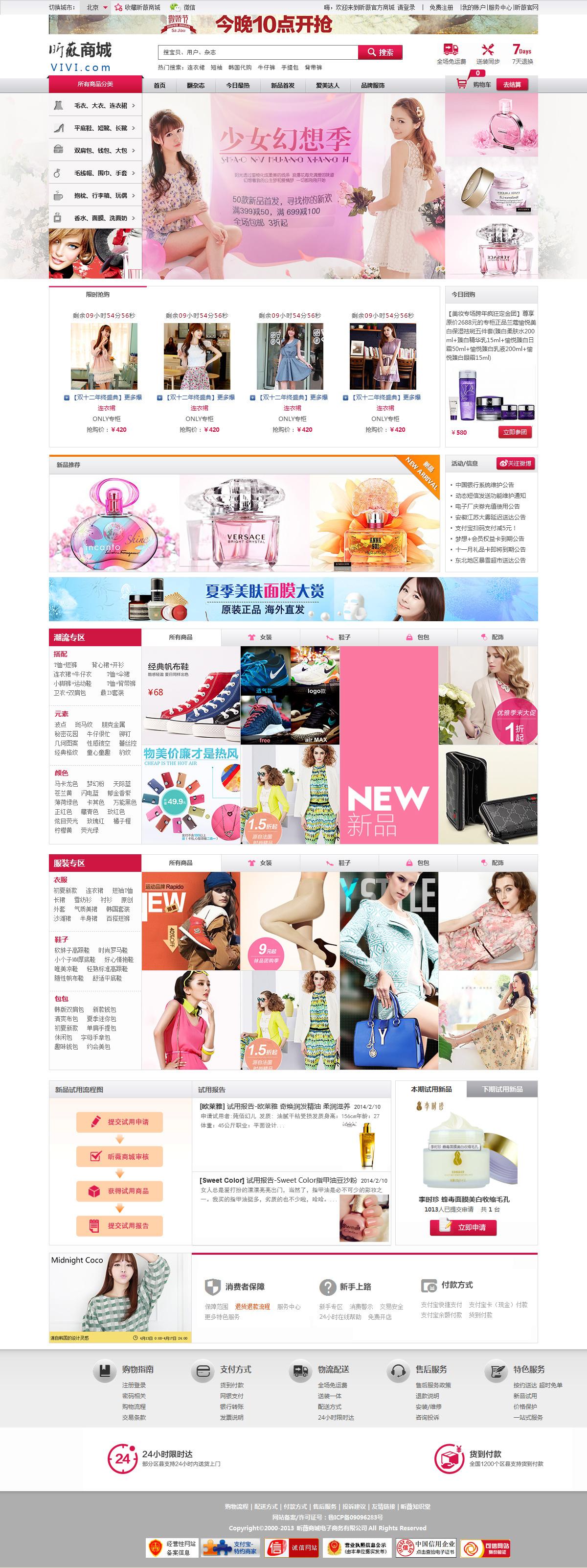 电商网站设计|网页|电商|kikyo_艺馨 - 原创作品