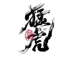 书法字体设计|第130回
