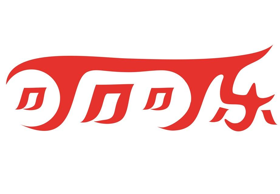 可口可乐标志 (中国大学生美术作品年鉴获奖作品)图片
