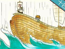 冷国漫画连载—第十四话
