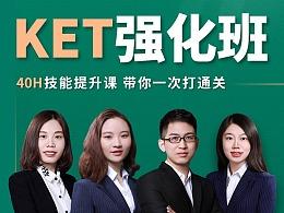 KET强化班课-课程海报/微信长图