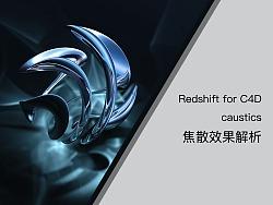 (附工程)redshift for C4D caustics焦散效果解析