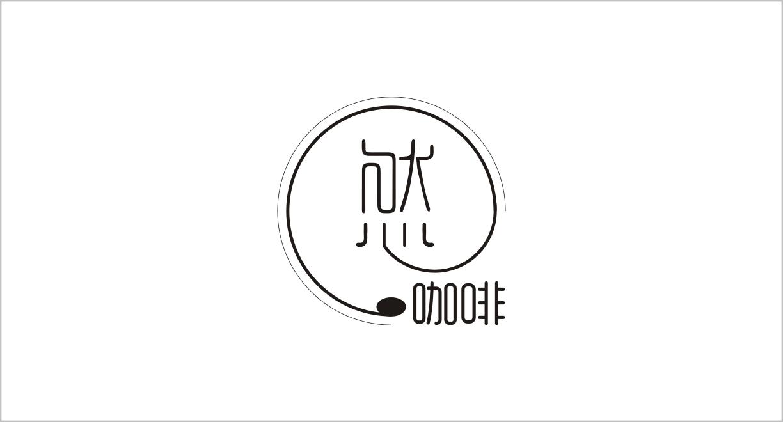 原理logo设计在咖啡图设计图样上放置的元器件是图片