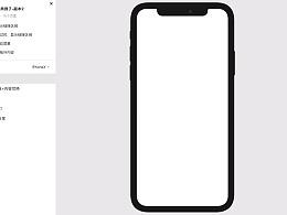 带交互的 iOS 产品原型可以用什么软件制作?