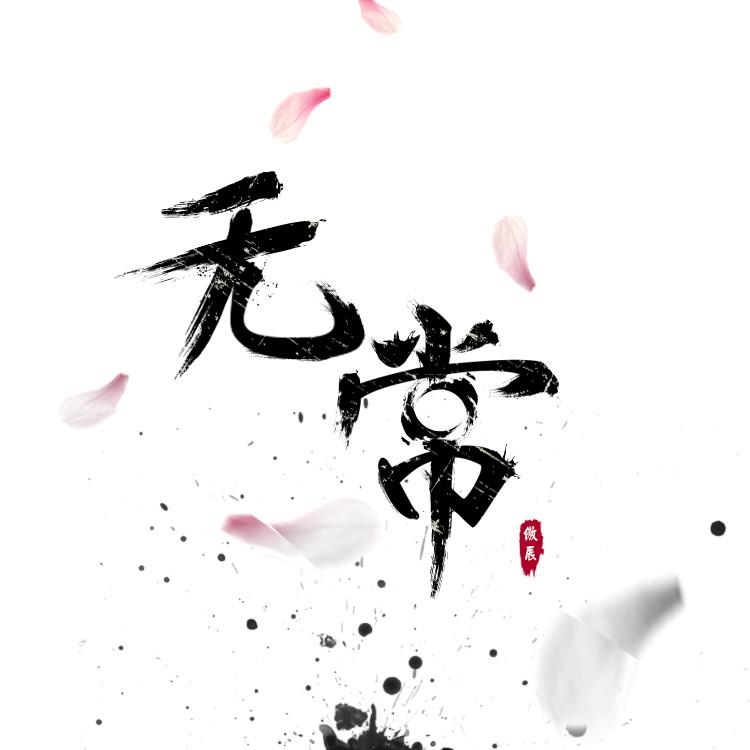 书法字体v书法《无常》2007cad绘制门图片