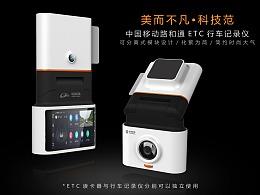 中国移动ETC行车记录仪