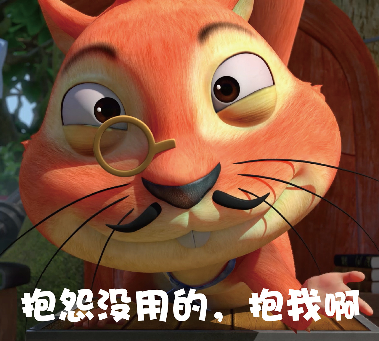 探探猫表情:抱怨嘛~做人是没的,抱我吧搓手搓表情包图片