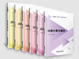 『封面设计-教材类』会计系列丛书