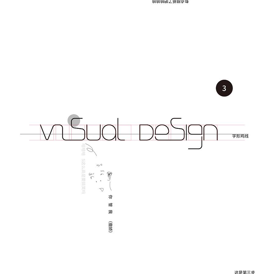 visualdesign字形YY|字体/平面|平面|Leon_Dnn欧式玄关桌字体设计图图片