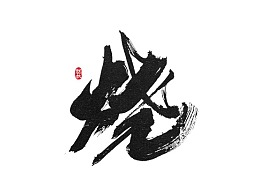 龚帆书事 | 手写书法字体设计