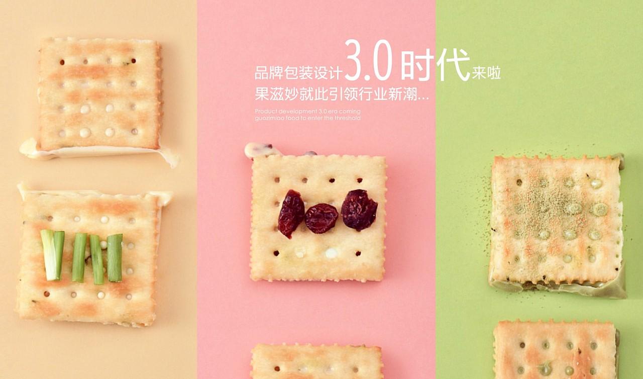 果滋妙牛轧饼零食食品包装盒.包装袋爆款策略创意设计图片