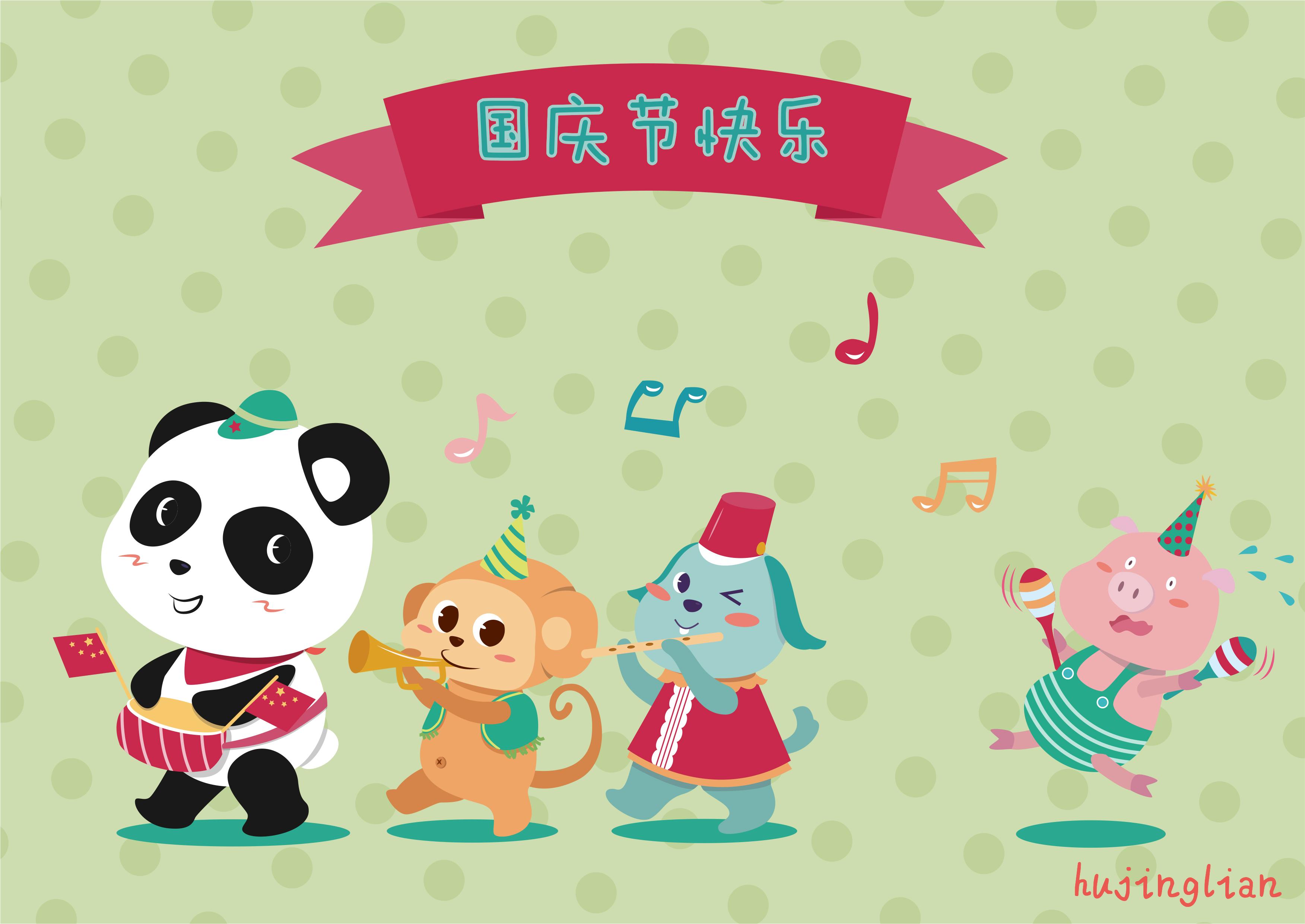 国庆快乐卡通动物冷色调