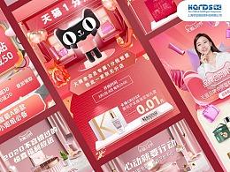 长图_天猫38女神节物料合集