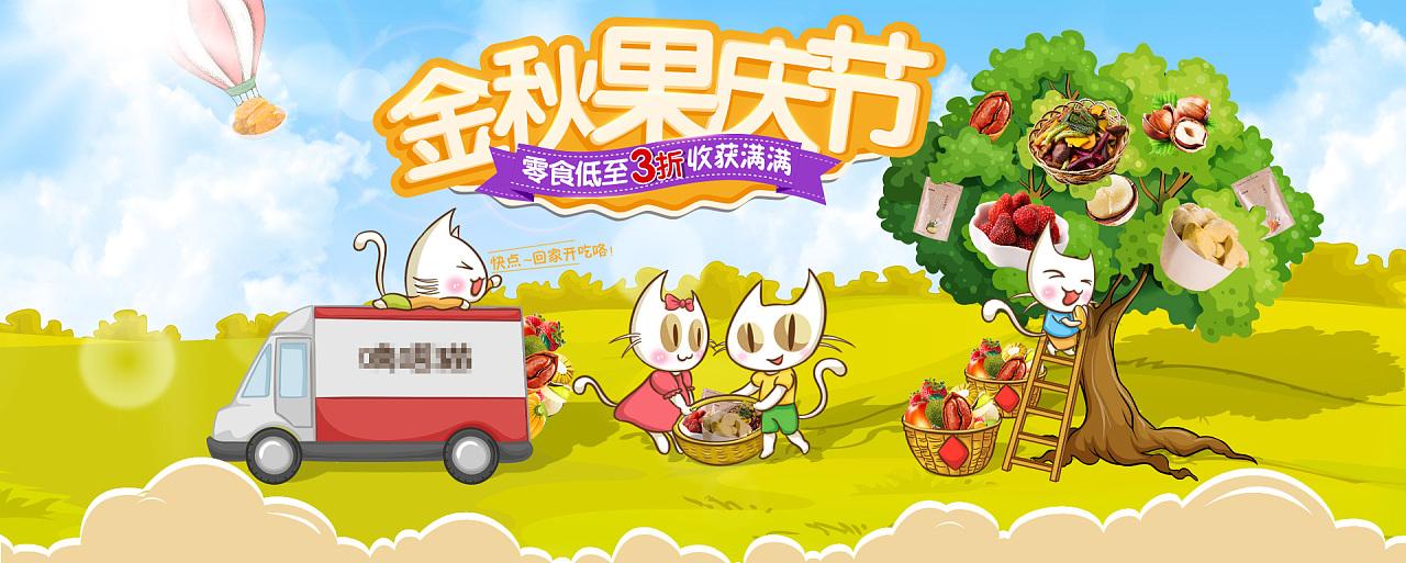 零食banner 食品 海报 国庆节 卡通风格 电商