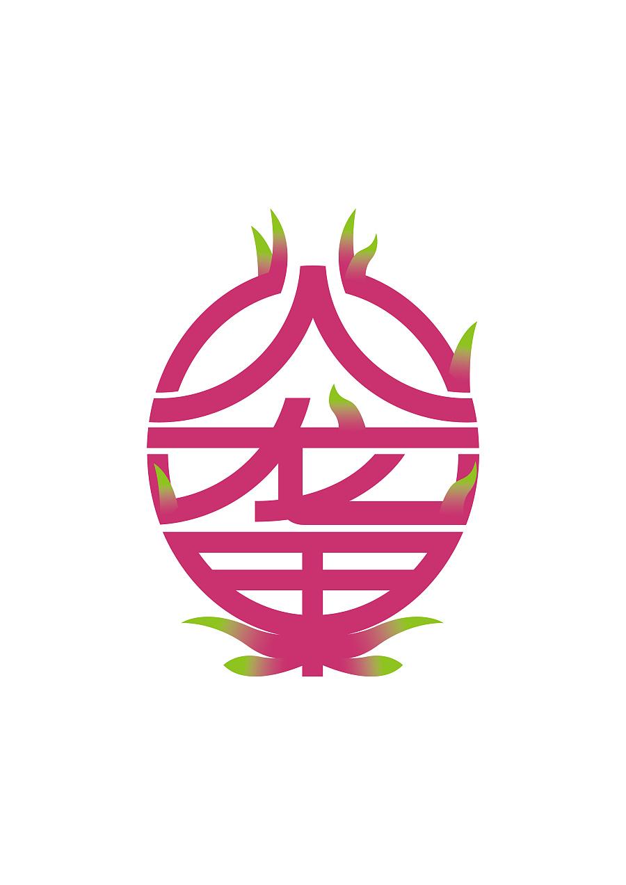 水果字体设计-火龙果,版权所有图片