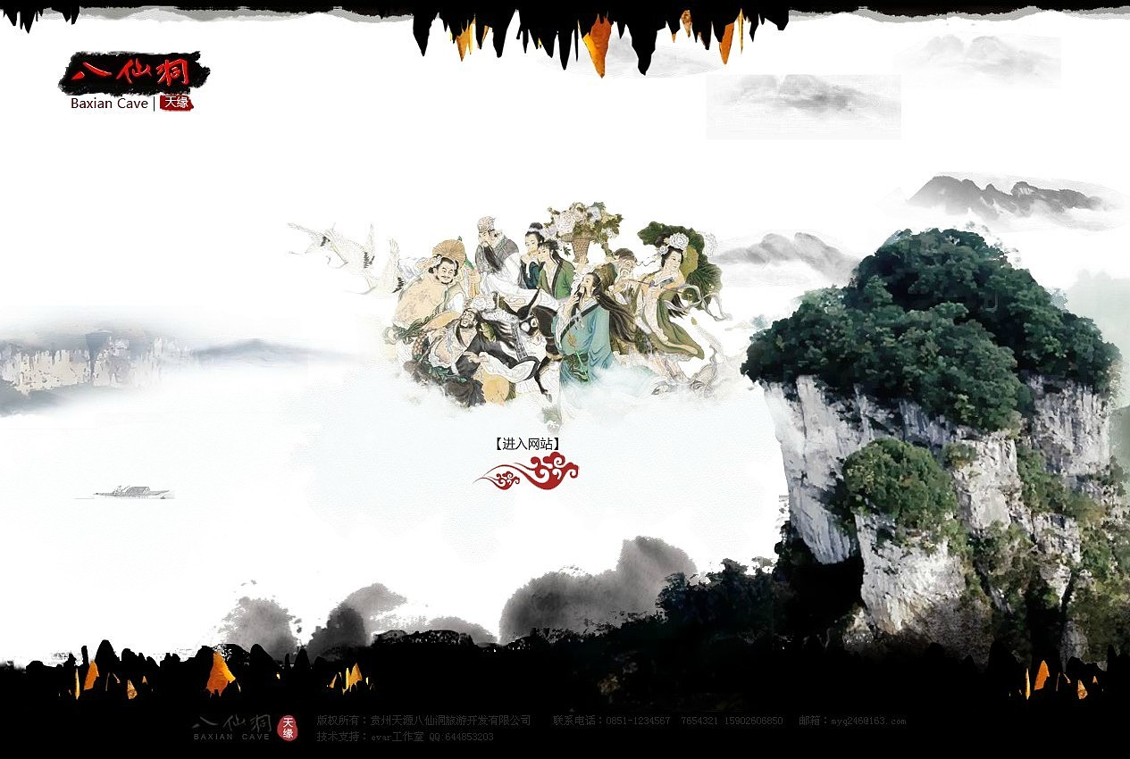 贵州八仙洞旅游官方网站