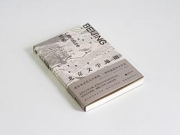 书籍设计《北京文学地图》