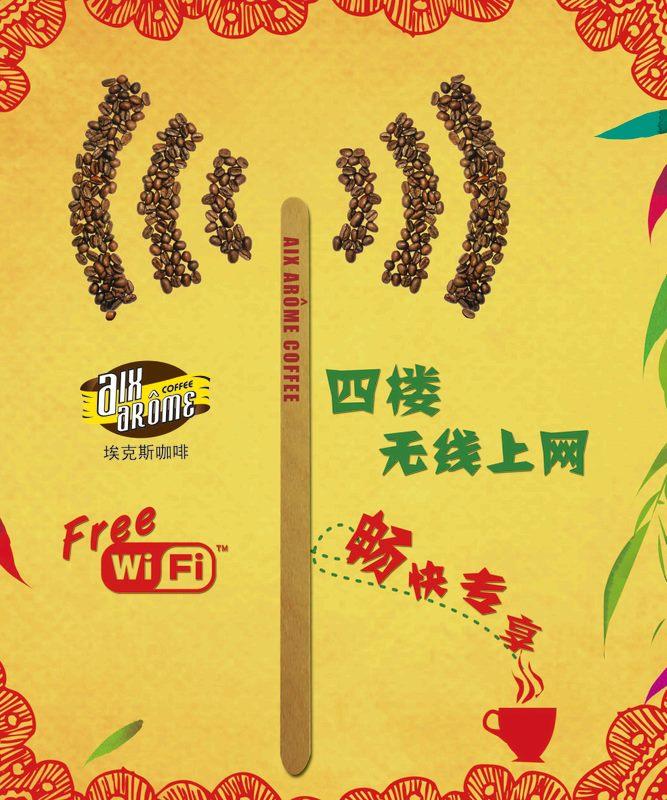 同系列wifi提示海报图片