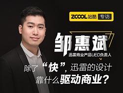 """除了""""快"""",迅雷的设计靠什么驱动商业?——专访迅雷邹惠斌"""
