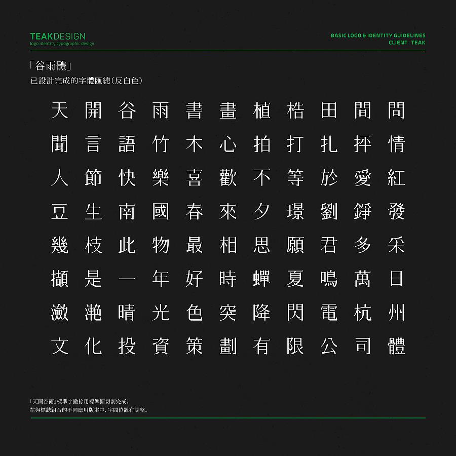 查看《「谷雨体」 商业标准字体设计》原图,原图尺寸:2000x2000