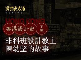 非科班设计教主陈幼坚的故事—香港设计史(下集)