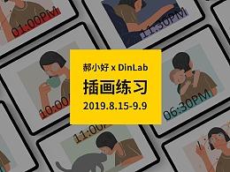 郝小好 X DinLab 插画练习