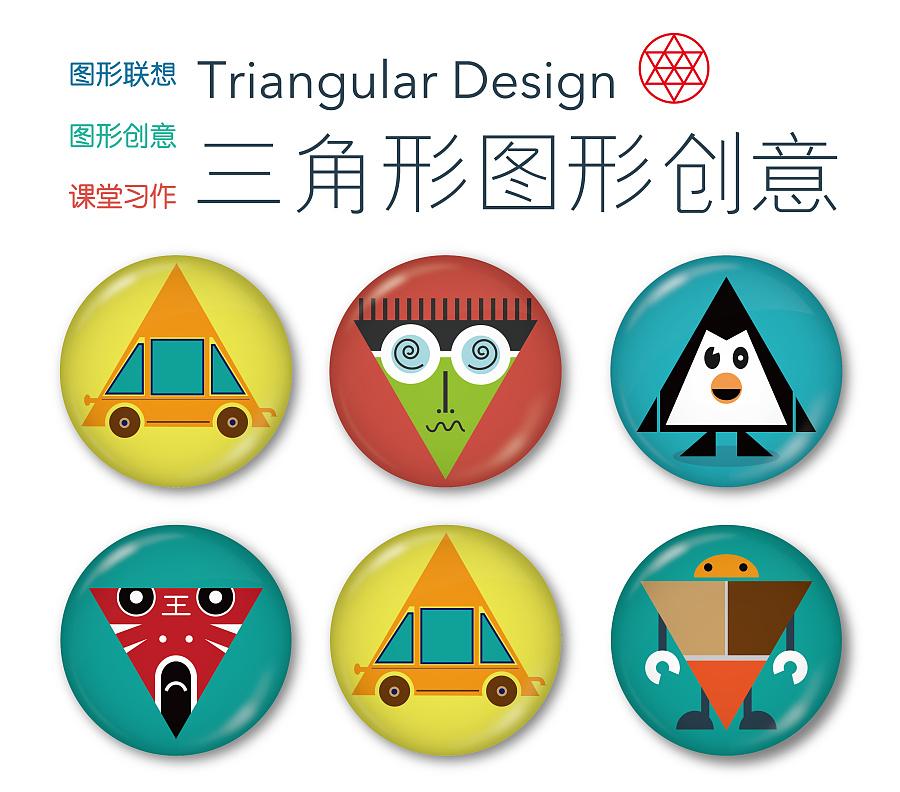 图形创意-三角形|图形/图案|平面|阿清design