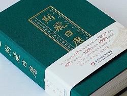 """中国第一本""""国保""""日历-《斯飞日历》"""