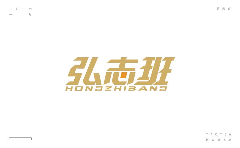 原创作品:弘志班logo设计图片