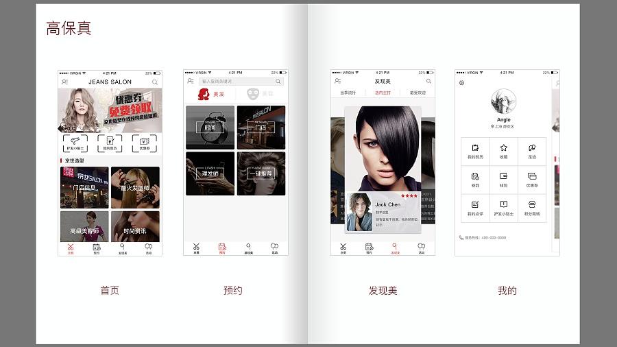 美容美发预约app图片