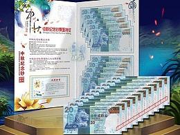 中秋纪念钞产品落地页