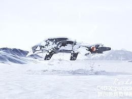 C4D XP粒子真实的雪 原创分享