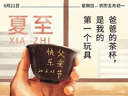 夏至&父亲节-插画海报