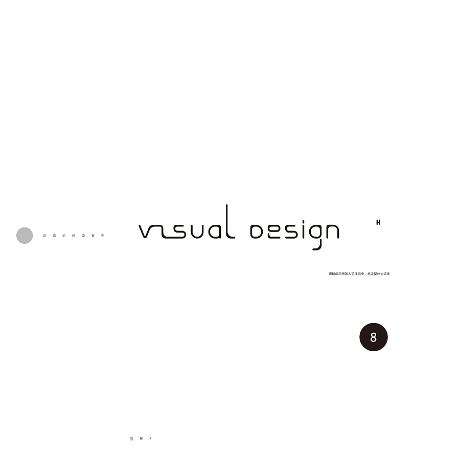visualdesign平面YY|字体/字体|字形|Leon_Dnn中国室内设计网v平面