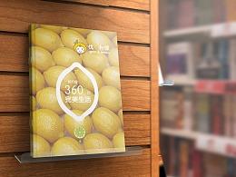 优C柠檬、水果餐饮快餐食品画册企业宣传册