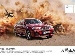 创意汽车海报