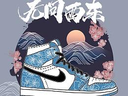 aj1球鞋插画