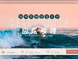 [海平面]在网页设计中,如何应用纹理?