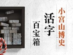 小宫山博史的活字百宝箱(十五)