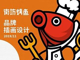 餐饮品牌 | 烤鱼插画设计