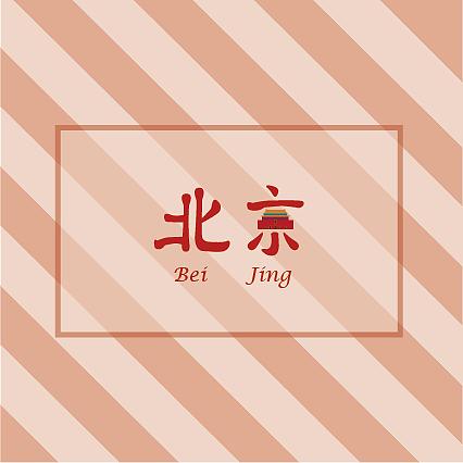 字体系列-城市设计室内v字体工作室北京图片