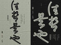 习汉字×成语接龙