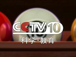 CCTV10科学•教育频道ID(2001.7.9-2003.4.30)台球