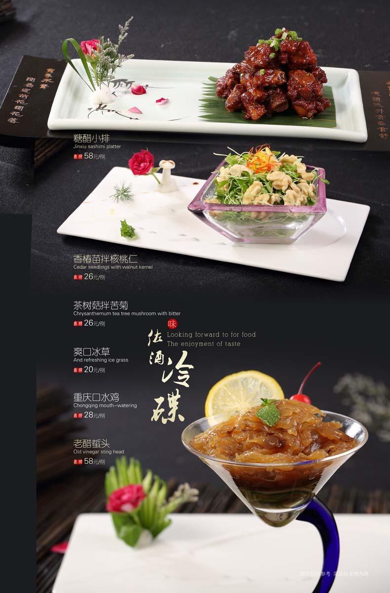 中餐菜谱菜单设计图片