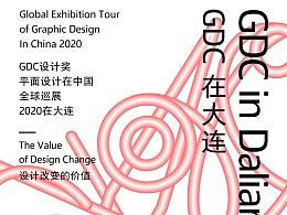 GDC设计奖全球巡展-2020在大连
