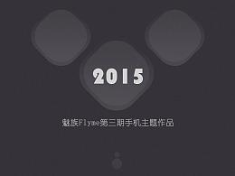 2015年魅族flyme手机主题大赛