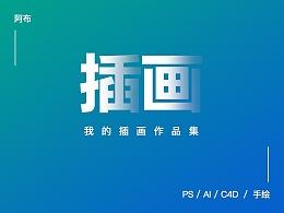 插画/手绘/2.5D