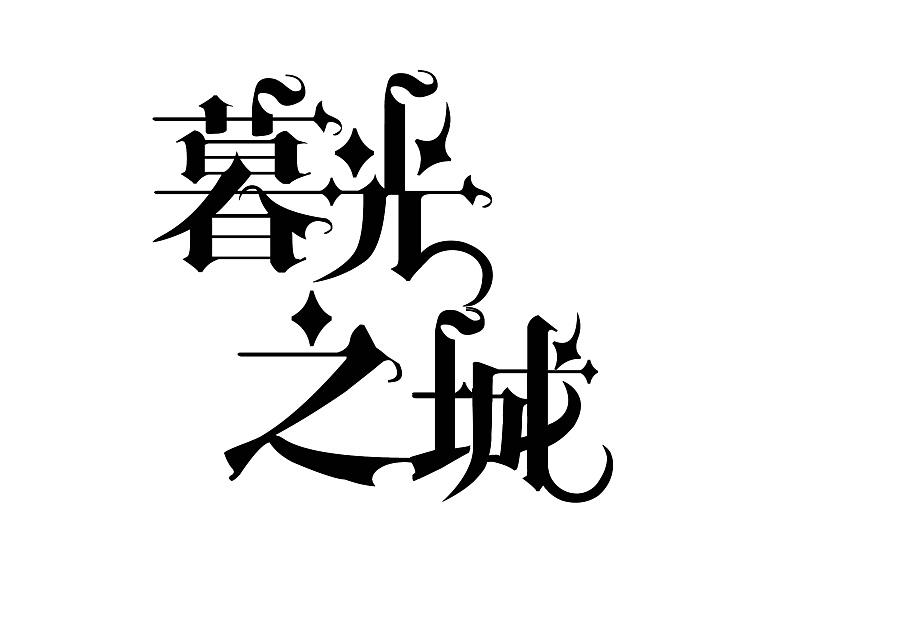 暮光之城 字形/课程 平面 阿蕊-原创设计作品-腾讯平面设计字体图片