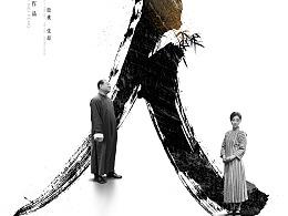 电影《不成问题的问题》人物关系主题海报
